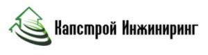 Капстрой Инжиниринг ООО