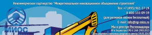 СРО Межрегиональное Инновационное Объединение Строителей НП МИОС