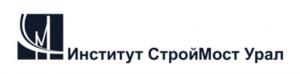 СтройМост Урал ООО Институт СМУ