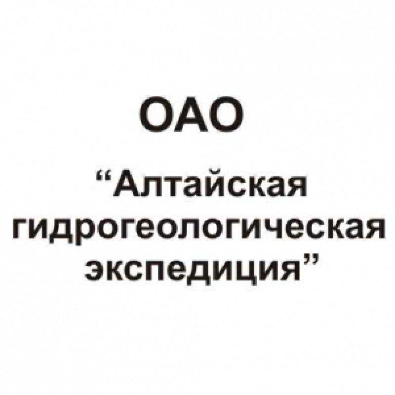 Алтайская Гидрогеологическая Экспедиция ОАО