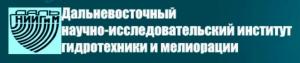 Дальневосточный Научно-Исследовательский Институт Гидротехники и Мелиорации ОАО ДальНИИГиМ