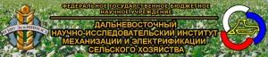 Дальневосточный НИИ Механизации и Электрификации Сельского Хозяйства ФГБНУ ДальНИИМЭСХ