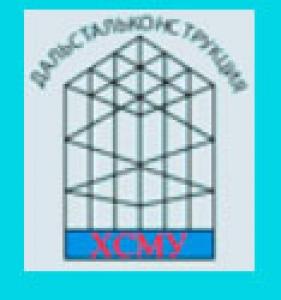 Дальстальконструкция ХСМУ ЗАО Хабаровское Строительно-Монтажное Управление