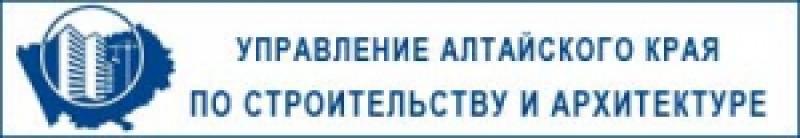 Управление Алтайского Края по Строительству и Архитектуре