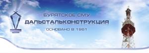 Бурятское СМУ Дальстальконструкция ООО БурСМУ