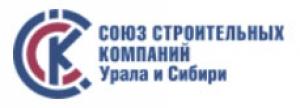 СРО Союз Строительных Компаний Урала и Сибири НП ССК УрСиб