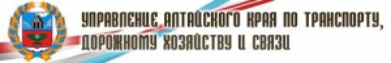 Управление Алтайского Края по Транспорту, Дорожному Хозяйству и Связи