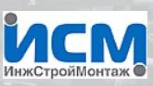 ИнжСтройМонтаж ООО