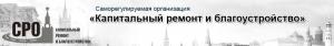 СРО Капитальный Ремонт и Благоустройство НП КРБ