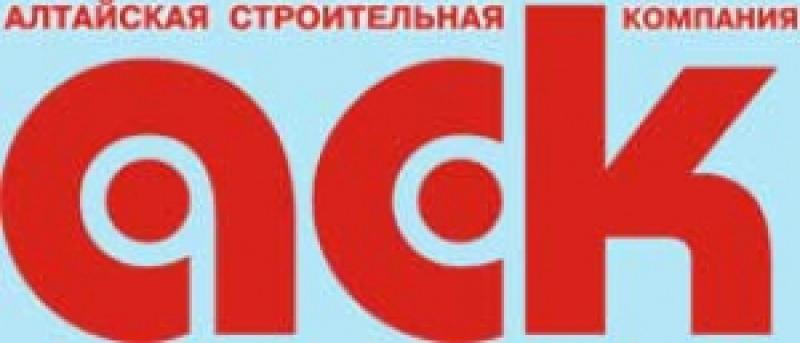 Алтайская Строительная Компания ООО