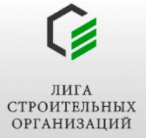 СРО Лига Строительных Организаций НП Ассоциация