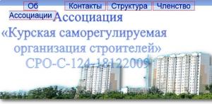 СРО Курская Саморегулируемая Организация Строителей НП Ассоциация КСОС