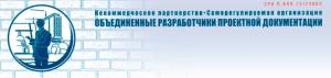 СРО Объединенные Разработчики Проектной Документации НП Ассоциация ОРПД