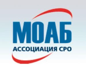 Межрегиональная Межотраслевая Строительная Ассоциация СРО Безопасность НП МОАБ