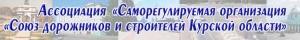 СРО Союз Дорожников и Строителей Курской Области НП