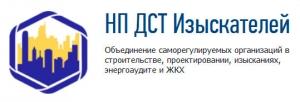 СРО Добровольное Строительное Товарищество Изыскателей НП ДСТ Изыскателей