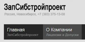 ЗапСибстройроект ООО