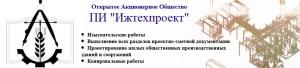 Ижтехпроект ОАО