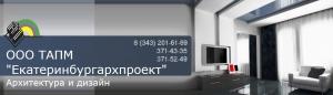 Екатеринбургархпроект ООО Творческая Архитектурно-Проектная Мастерская