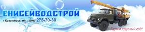 Енисейводстрой ООО