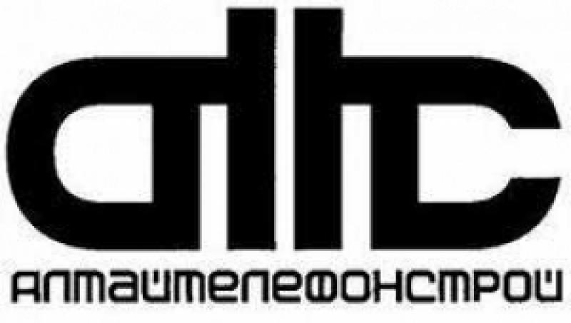 Алтайтелефонстрой ООО