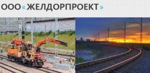Желдорпроект ООО