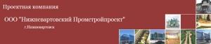 Нижневартовский Промстройпроект ООО