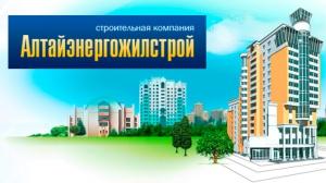Алтайэнергожилстрой ООО Производственная Проектно-Строительная Фирма