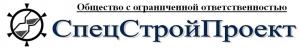 СпецСтройПроект ООО
