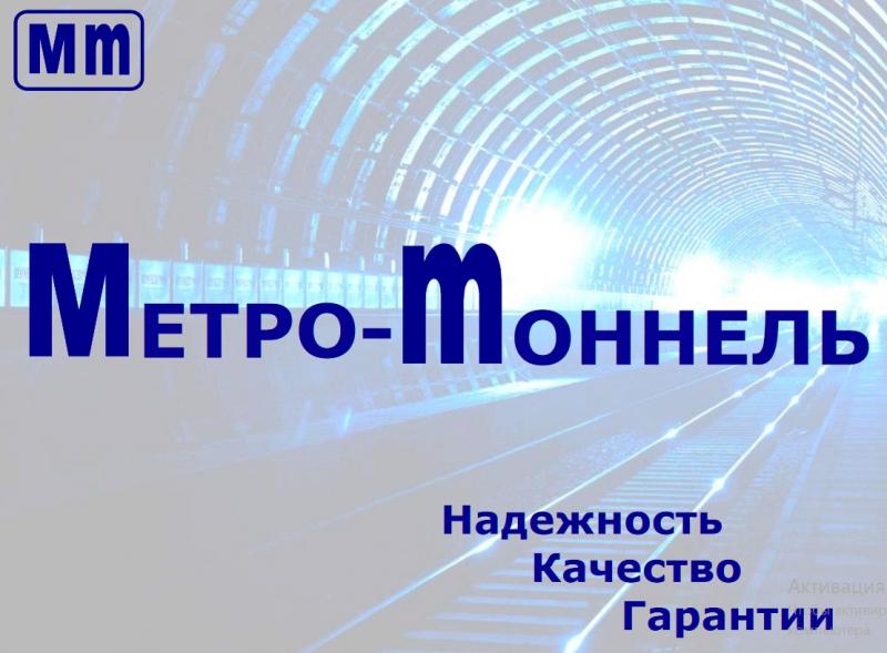 Метро–Тоннель ООО
