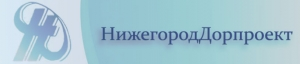 Нижегородский Дорпроект ЗАО Нижегороддорпроект