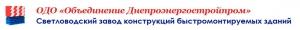 Светловодский Завод Быстромонтируемых Зданий Завод БМЗ Объединения Днепроэнергостройпром ОДЭСП