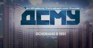 Долгопрудненское Строительно-Монтажное Управление ООО Долгопрудненское СМУ ДСМУ