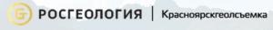 Красноярскгеолсъемка ОАО
