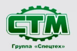 Специальные Транспортные Машины ООО СТМ Группа Спецтех
