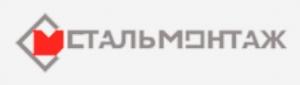 Стальмонтаж ООО ЯСМУС Ярославское Строительно-Монтажное Управление Специализированное