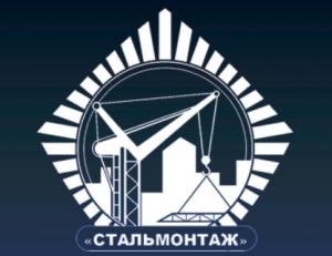 Стальмонтаж ООО