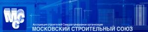 СРО Ассоциация Строителей Московский Строительный Союз НП Ассоциация МСС
