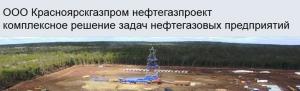 Красноярскгазпром Нефтегазпроект ООО