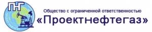 ПроектНефтеГаз ООО