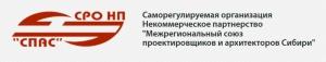 СРО Межрегиональный Союз Проектировщиков и Архитекторов Сибири НП СПАС