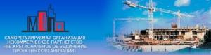 СРО Межрегиональное Объединение Проектных Организаций НП МОПО