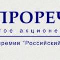 Гипроречтранс ОАО