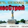 КостромаБизнесСтрой ООО