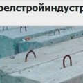 Орелстройиндустрия ОАО Орелстрой