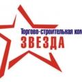 Звезда ООО