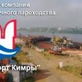 Порт Кимры ООО