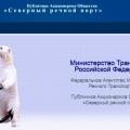 Северный Речной Порт ПАО Публичное Акционерное Общество СРП