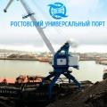 Ростовский Универсальный Порт ООО РУП