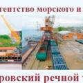 Хабаровский Речной Торговый Порт ОАО
